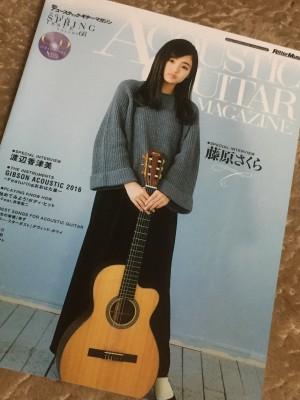 アコースティックギターマガジン発売!