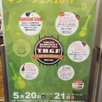Tokyo ハンドクラフトギターフェス出展!