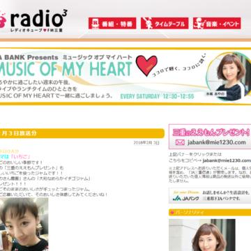 【HATTA NEWS】宮田和弥さんがFM三重 レディオキューブに出演!2/17の放送をお聴き逃しなく!