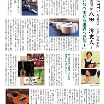 【HATTA NEWS】雑誌「北伊勢Life!」に八田淳史のインタビューが掲載されました!