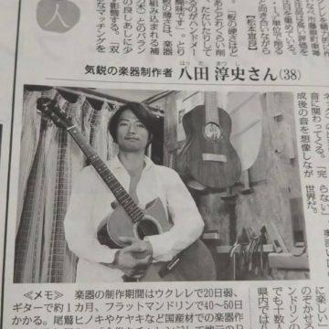【HATTA NEWS】「毎日新聞」に八田淳史の記事が掲載されました!